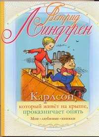 Карлсон, который живет на крыше, проказничает опять обложка книги