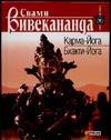 Вивекананда С. - Карма-Йога. Бхакти-Йога обложка книги