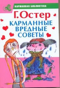 Остер Г. Б. - Карманные вредные советы обложка книги