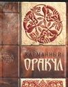 Миронова А.В. - Карманный оракул обложка книги