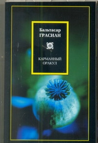 Грасиан Бальтасар - Карманный оракул обложка книги