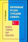 Карманный русско-турецкий словарь обложка книги