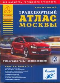 Карманный транспортный атлас Москвы