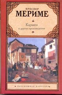 Мериме П. - Кармен обложка книги