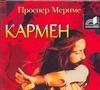Кармен (на CD диске) Мериме