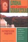 Блаватская Е.П. - Кармические видения обложка книги