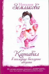 Землякова Н.Г. - Карнавал в последние выходные августа обложка книги
