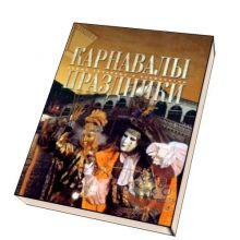 Каширина Т. - Карнавалы. Праздники обложка книги