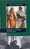 Маркаль Жан - Карнак и загадка Атлантиды обложка книги