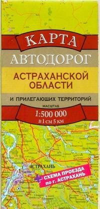 - Карта автодорог  Астраханской области и прилегающих территорий обложка книги