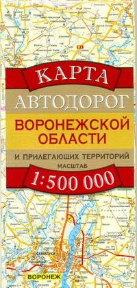 Карта автодорог  Воронежской области и прилегающих территорий Бушнев А.Н.
