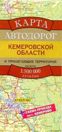 Карта автодорог  Кемеровской области и прилегающих территорий