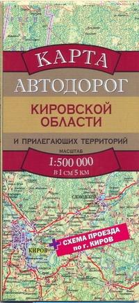 Карта автодорог  Кировской области и прилегающих территорий