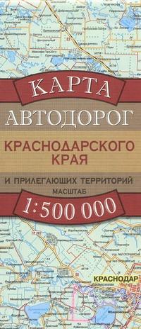 Бушнев А.Н. - Карта автодорог Краснодарского края и прилегающих территорий обложка книги