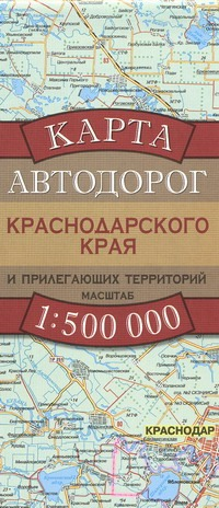 Карта автодорог Краснодарского края и прилегающих территорий Бушнев А.Н.