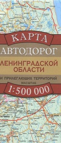 Карта автодорог Ленинградской области и прилегающих территорий Бушнев А.Н.