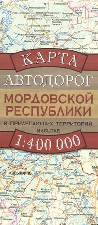 Карта автодорог  Мордовской Республики и прилегающих территорий Бушнев А.Н.