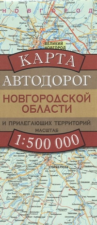 Карта автодорог Новгородской области и прилегающих территорий