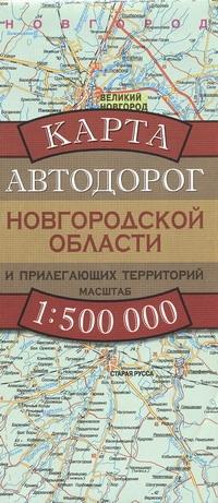 Бушнев А.Н. - Карта автодорог Новгородской области и прилегающих территорий обложка книги
