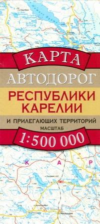 Бушнев А.Н. - Карта автодорог республики Карелия и прилегающих территорий обложка книги