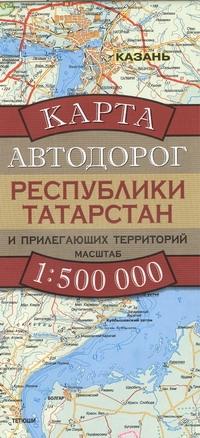 Бушнев А.Н. - Карта автодорог Республики Татарстан и прилегающих территорий обложка книги