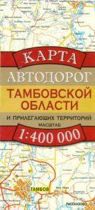 Карта автодорог Тамбовской области и прилегающих территорий
