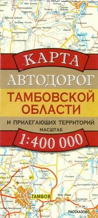 Бушнев А.Н. - Карта автодорог Тамбовской области и прилегающих территорий обложка книги