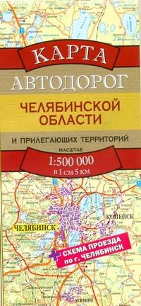 - Карта автодорог  Челябинской области и прилегающих территорий обложка книги