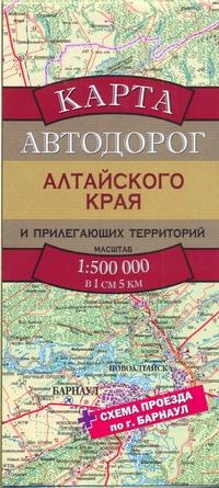 - Карта автодорог Алтайского края и прилегающих территорий обложка книги