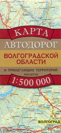 Бушнев А.Н. - Карта Автодорог Волгоградской Области обложка книги