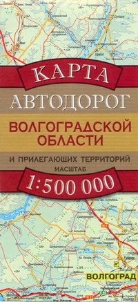 Карта Автодорог Волгоградской Области Бушнев А.Н.