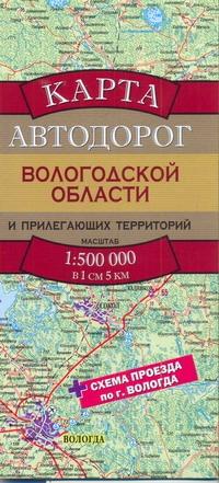 - Карта автодорог Вологодской области и прилегающих территорий обложка книги