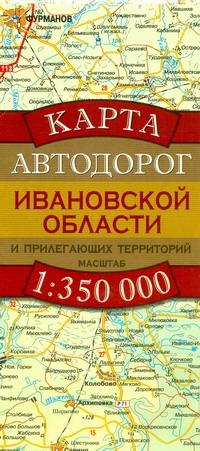 Карта автодорог Ивановской области и прилегающих территорий .