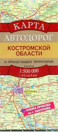 Карта автодорог Костромской области и прилегающих территорий