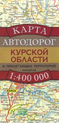 Бушнев А.Н. - Карта автодорог Курской области и прилегающих территорий обложка книги