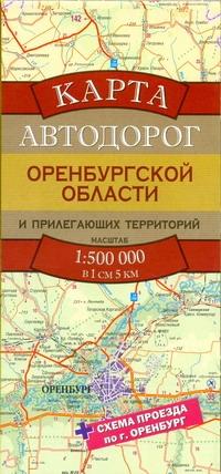 Карта автодорог Оренбургской области и прилегающих территорий