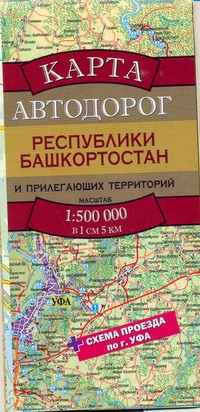 - Карта автодорог республики Башкортостан и прилегающих территорий обложка книги