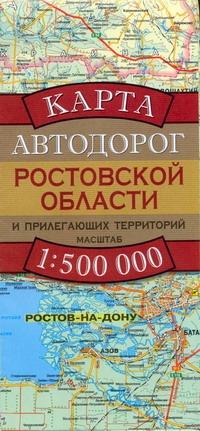 Карта автодорог Ростовской области и прилегающих территорий Притворов А.П.
