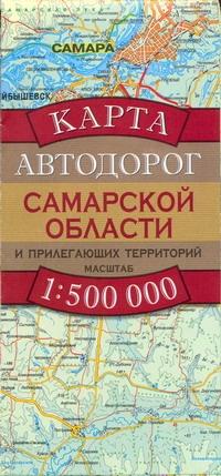 Бушнев А.Н. - Карта Автодорог Самарской Области обложка книги