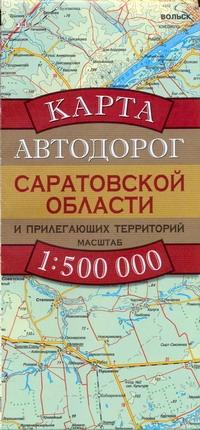 Бушнев А.Н. - Карта автодорог Саратовской области и прилегающих территорий обложка книги