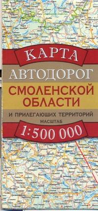 Карта автодорог Смоленской области и прилегающих территорий Бушнев А.Н.