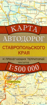 Карта автодорог Ставропольского края и прилегающих территорий