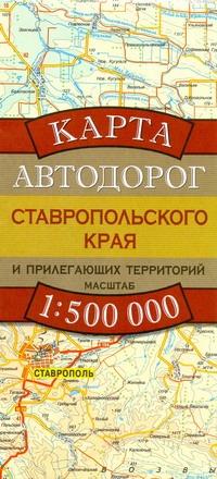 Карта автодорог Ставропольского края и прилегающих территорий Бушнев А.Н.