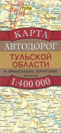 Бушнев А.Н. - Карта автодорог Тульской области и прилегающих территорий обложка книги