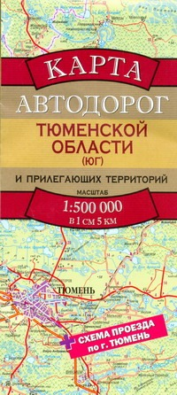 - Карта автодорог Тюменской области (Юг) и прилегающих территорий обложка книги