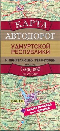 - Карта автодорог Удмурской республики и прилегающих территорий обложка книги