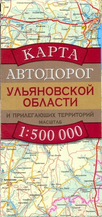Бушнев А.Н. - Карта автодорог Ульяновской области и прилегающих территорий обложка книги