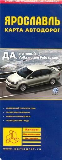 - Карта автодорог Ярославль обложка книги