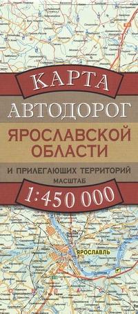 Карта автодорог Ярославской области и прилегающих территорий .