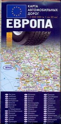 . - Карта автодорог. Европа обложка книги